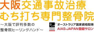 大阪交通事故治療・むち打ち専門整骨院
